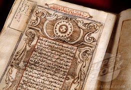 Ancient Arab manuscript from Library of Alexandria. Egypt